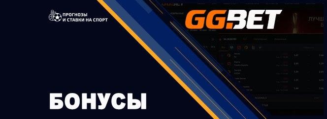 Шикарные бонусы от БК GGBet